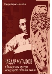 Chavdar Mutafov and the Bulgarian Culture Between the Two World Wars