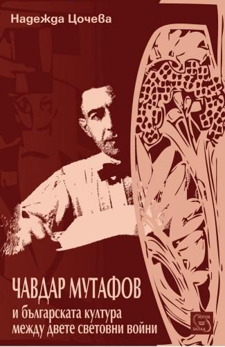 Чавдар Мутафов и българската култура между двете световни войни