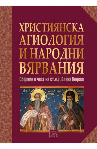 Christian Hagiology and Folk Beliefs