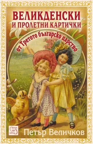 Великденски и пролетни картички