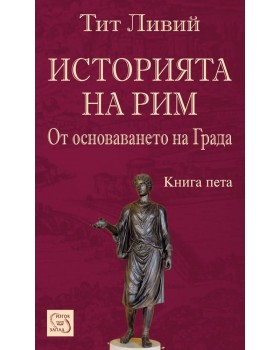 Историята на Рим. Книга V