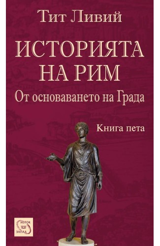 Roman History. The History of Rome from Its Foundation. Book V