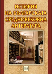 History of Bulgarian Medieval Literature