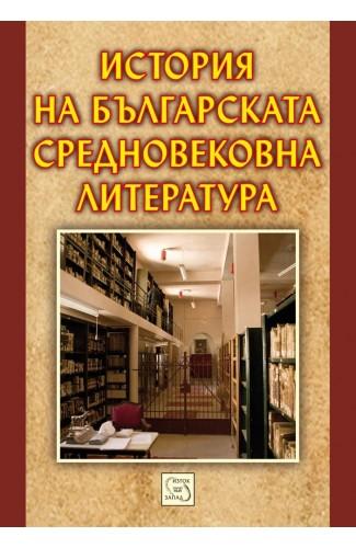 History of Bulgarian Medieval Literature