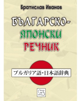 Bulgarian-Japanese Dictionary