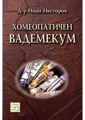 Homeopathic Vademecum