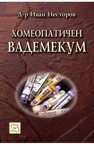 Хомеопатичен вадемекум