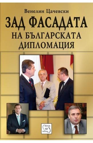 Зад фасадата на българската дипломация
