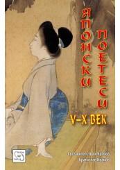 Japanese poetesses  V-X century