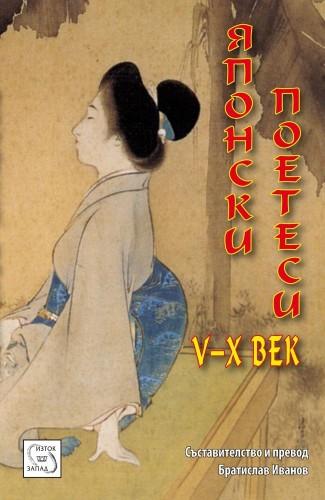 Японски поетеси V-X в.