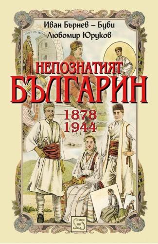 Непознатият българин
