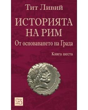 Историята на Рим. Книга VI