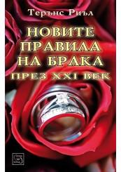 Новите правила на брака през XXI век