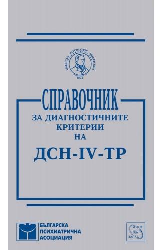 ДСН-IV-ТР