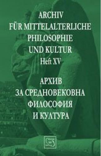 Архив за средновековна философия и култура. Свитък XV