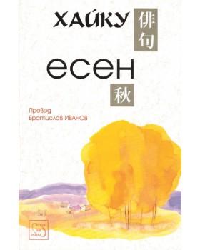 Хайку: Есен