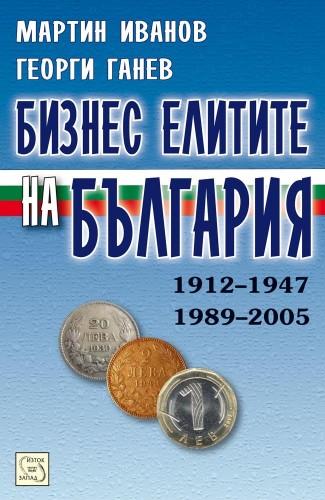 Бизнес елитите на България