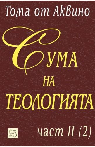 Сума на теологията. Част II (2)