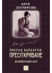 Никола Вапцаров: преоткриване