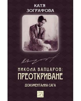 Nikola Vaptsarov: Rediscovery