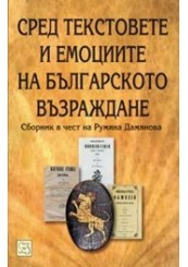 Among the Texts and Emotions of The Bulgarian National Revival