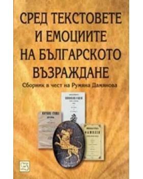 Сред текстовете и емоциите на българското Възраждане
