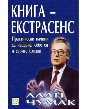 A Psychic Book