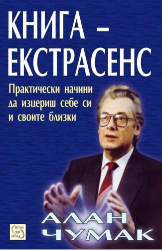 Книга-екстрасенс