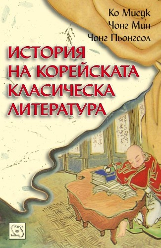 История на корейската класическа литература