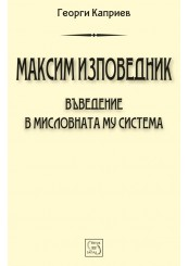 Максим Изповедник