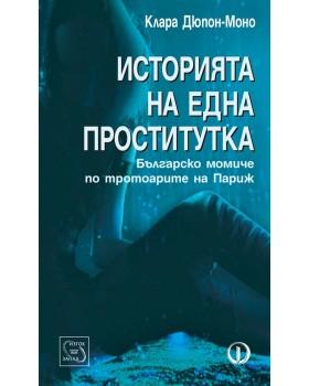 Историята на една проститутка