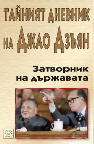 Тайният дневник на Джао Дзъян. Затворник на държавата
