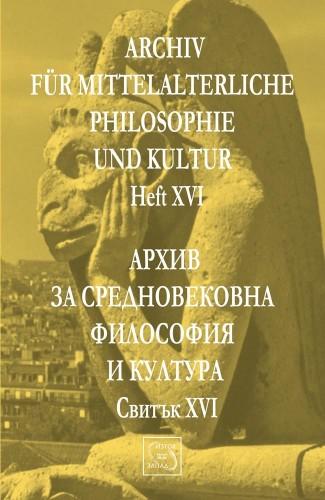 Архив за средновековна философия и култура. Свитък XVI