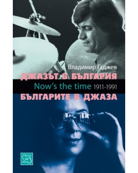Jazz in Bulgaria. Bulgarians in jazz + CD