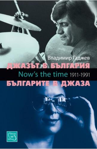 Джазът в България. Българите в джаза + CD