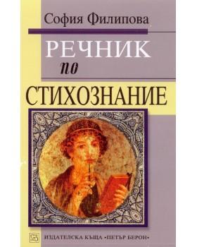 Речник по стихознание