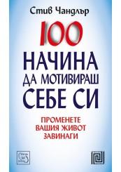100 начина да мотивираш себе си