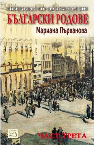 Неизвестно за известни български родове. Част 3