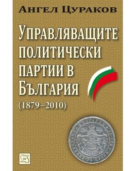 Управляващите политически партии в България (1879–2010)