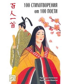 100 стихотворения от 100 поети