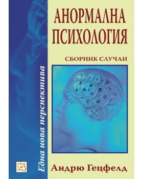 Анормална психология. Сборник случаи
