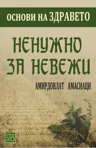Amirdovlat of Amasia