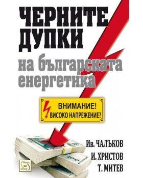 The Black Holes of Bulgarian Energetics
