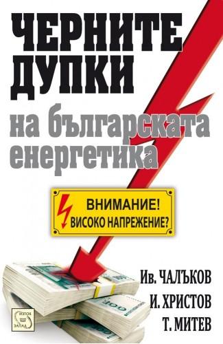 Черните дупки на българската енергетика