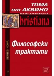Философски трактати