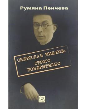 Светослав Минков: строго поверително
