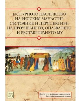 Културното наследство на Рилския манастир – състояние и перспективи на проучването, опазването и реставрирането му + CD