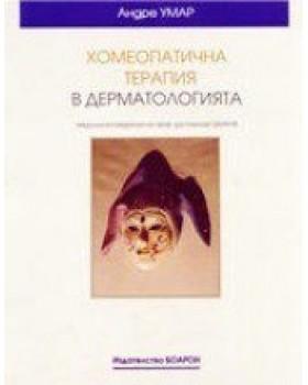 Хомеопатична терапия в дерматологията