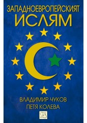 Western European Islam