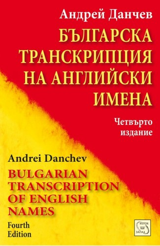 Bulgarian transcription of English names